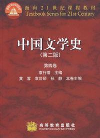 中国文学史(第二版)(第四卷)(内容一致,印次、封面或原价不同,统一售价,随机发货)