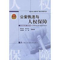 公安执法与人权保障