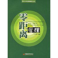 零距离管理——现代企业管理新概念丛书