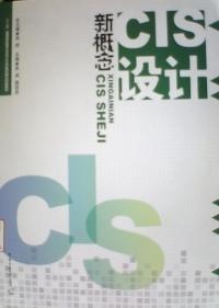 新概念CIS设计