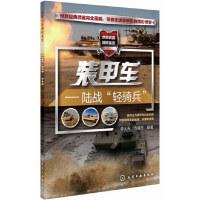 """装甲车:陆战""""轻骑兵"""""""