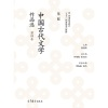 中国古代文学作品选-第四卷-第二版
