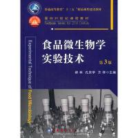 食品微生物学实验技术(第3版)