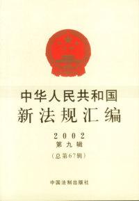 中华人民共和国新法规汇编:2002.第九辑(总第67辑)