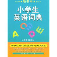 小学生英语词典(轻装本)