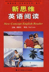 新思维英语阅读:初中二年级下