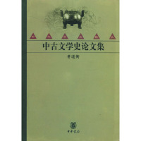 中古文学史论文集