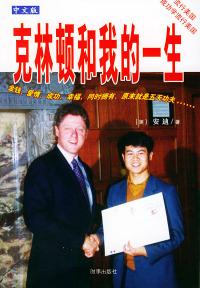 克林顿和我的一生(中文版)