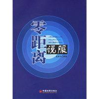 零距离说服——现代企业管理新概念丛书