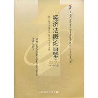 经济法概论(课程代码 00043)(2010年版)