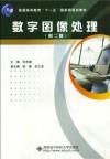 数字图像处理(第二版)(内容一致,印次、封面或原价不同,统一售价,随机发货)