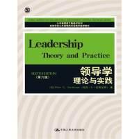 領導學理論與實踐-(第六版)