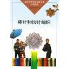 棒针和钩针编织——北京市中学劳动技术课试用教材