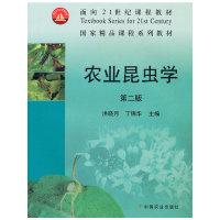 农业昆虫学(第二版)