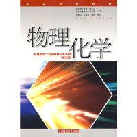 物理化学(第三版)