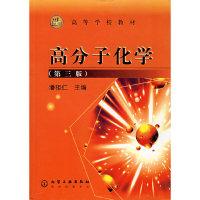 高分子化学(第三版)