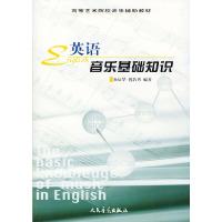 英语音乐基础知识