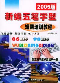 新编五笔字型短期培训教程(2005版)