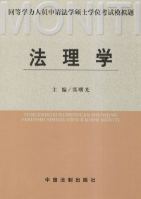 法理学(同等学力人员申请法学硕士学位考试模拟题)