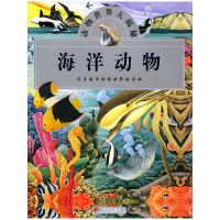 海洋动物(探索海洋动物世界的奥秘)/动物世界大揭秘