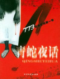 773系列小说:短篇小说·青蛇夜话