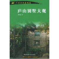 庐山别墅大观:人类文化交响乐