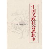 中国民政社会思想史