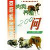 肉狗养殖200问——特种经济动物养殖丛书