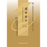 成本会计(课程代码 00156)(2010年版)