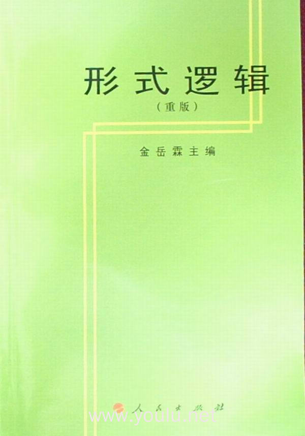 形式逻辑(重版)(内容一致,印次、封面或原价不同,统一售价,随机发货)