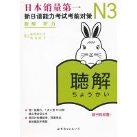 新日语能力考试考前对策(N3听力)(内容一致,印次、封面或原价不同,统一售价,随机发货)
