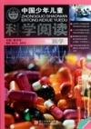 医学(中国少年儿童科学阅读)