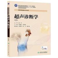超声诊断学-第2版-供医学影像技术专业用