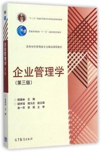 企业管理学-(第三版)