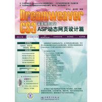 Dreamweaver CS3完美网页设计——ASP动态网页设计篇