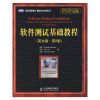 软件测试基础教程(英文版第2版)