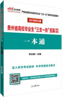 """中公教育2019贵州省高校毕业生""""三支一扶""""招募考试教材:一本通"""