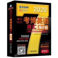 2020年4周攻克考博英语词汇周计划(百所名校10000考博真题词汇) 第7版