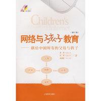 网络与孩子教育——献给中国所有的父母与孩子(增订版)