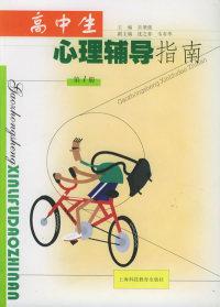 高中生心理辅导指南(第1册)