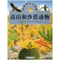 高山和沙漠动物(探索高山和沙漠动物世界的奥秘)/动物世界大揭秘