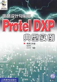 电路设计与制板 Protel DXP典型实例(附CD-ROM光盘一张)