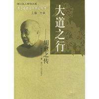 大道之行:胡愈之传——浙江文化名人传记丛书