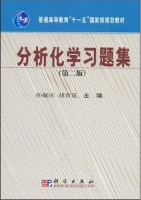 分析化学习题集(第2版)