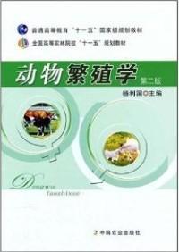 动物繁殖学(第二版)