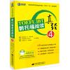 新航道:(2014)新托福阅读真经4(第1版)