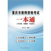 重庆市教师资格考试一本通