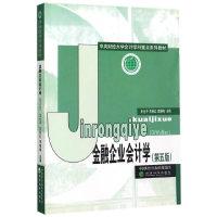 金融企业会计学(第五版)(内容一致,印次、封面或原价不同,统一售价,随机发货)