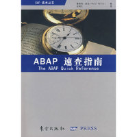 ABAP速查指南