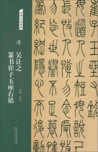 清:吴让之 篆书崔子玉座右铭/名碑名帖经典